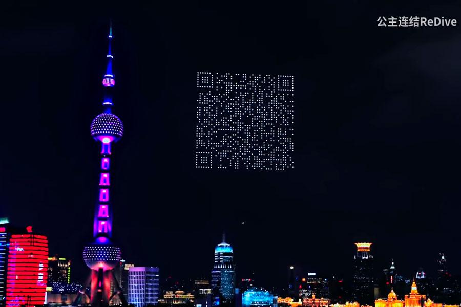 En China, drones crean código QR en el cielo para que espectadores descarguen un videojuego